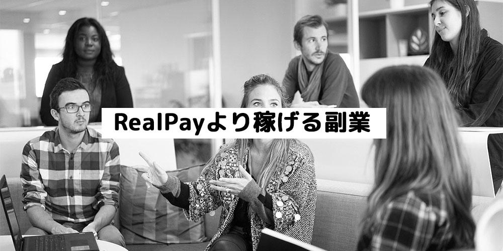 RealPayより稼げる副業