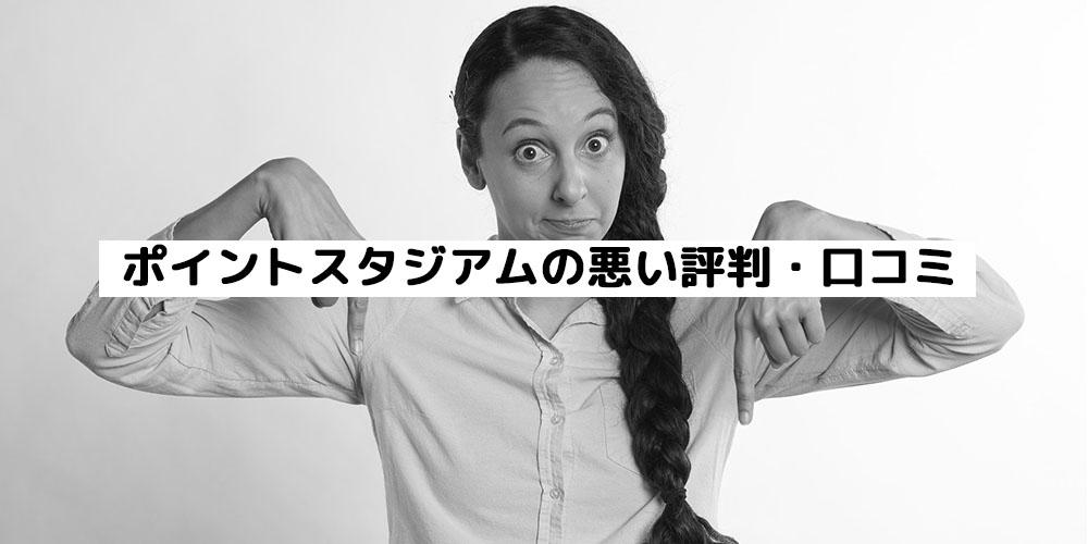 ポイントスタジアムの悪い評判・口コミ