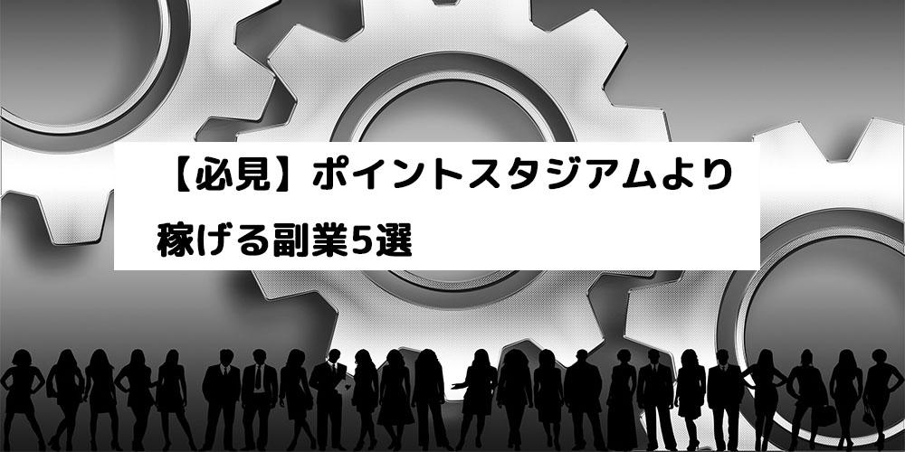 【必見】ポイントスタジアムより稼げる副業5選