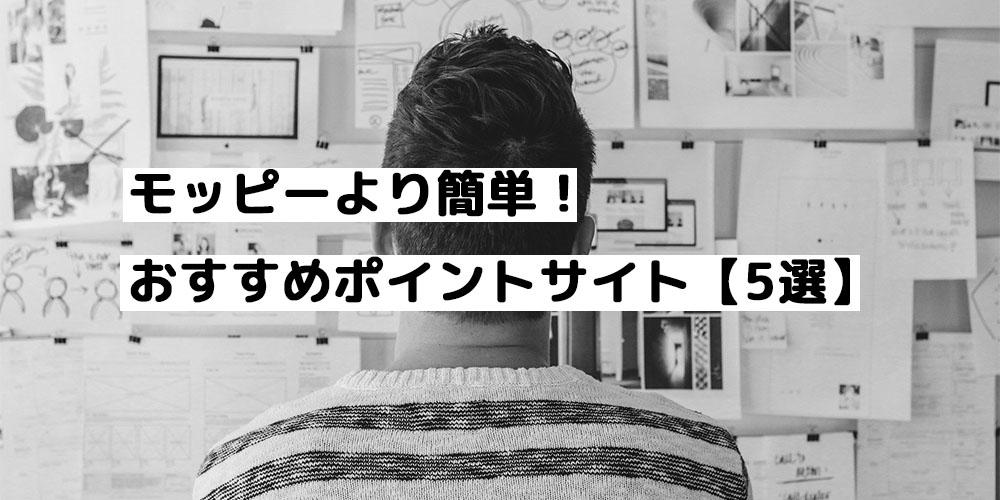 モッピーより簡単!おすすめポイントサイト【5選】