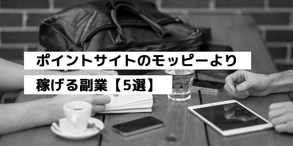 ポイントサイトのモッピーより稼げる副業【5選】