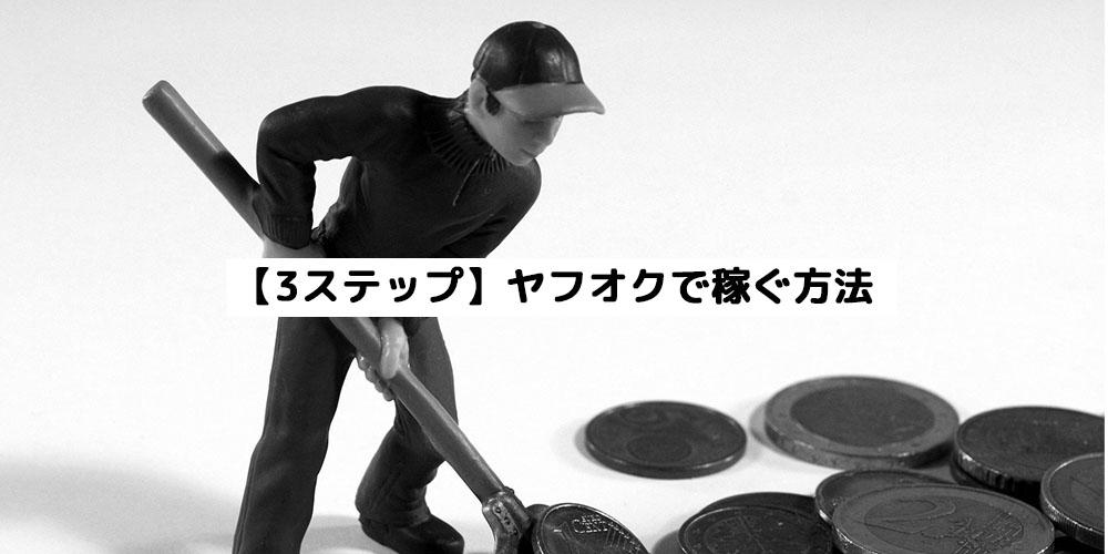 【3ステップ】ヤフオクで稼ぐ方法