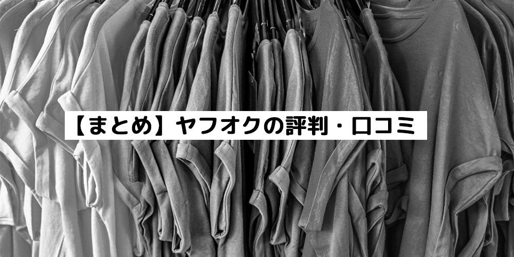 【まとめ】ヤフオクの評判・口コミ