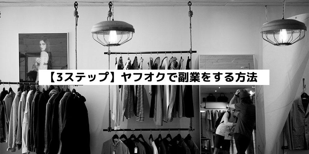 【3ステップ】ヤフオクで副業をする方法