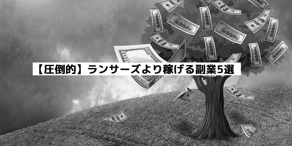 【圧倒的】ランサーズより稼げる副業5選