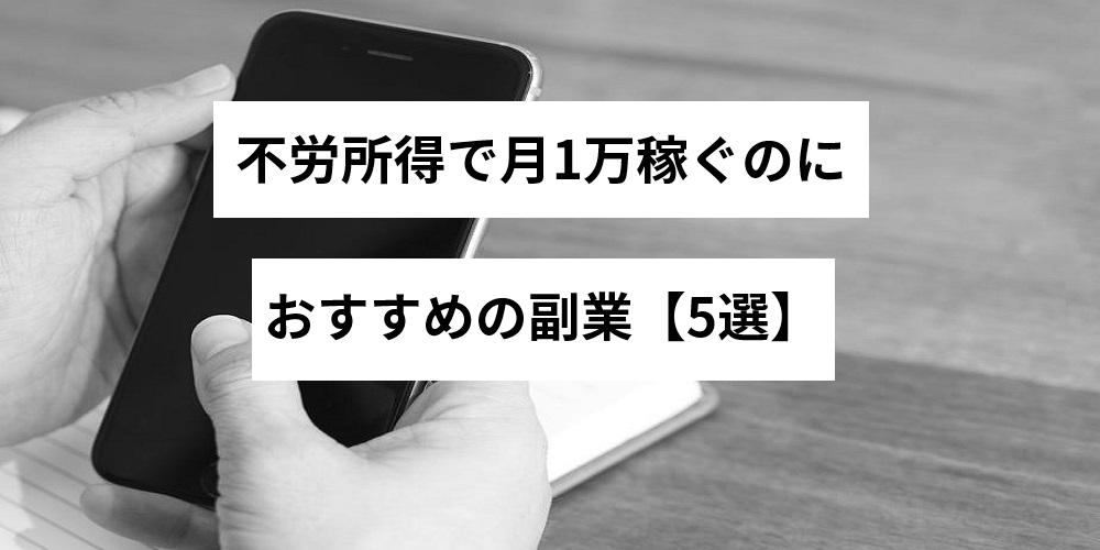 不労所得で月1万稼ぐのにおすすめの副業【5選】