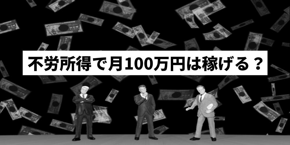 不労所得で月100万円は稼げる?