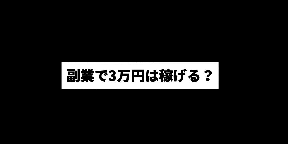 副業で3万円は稼げる?