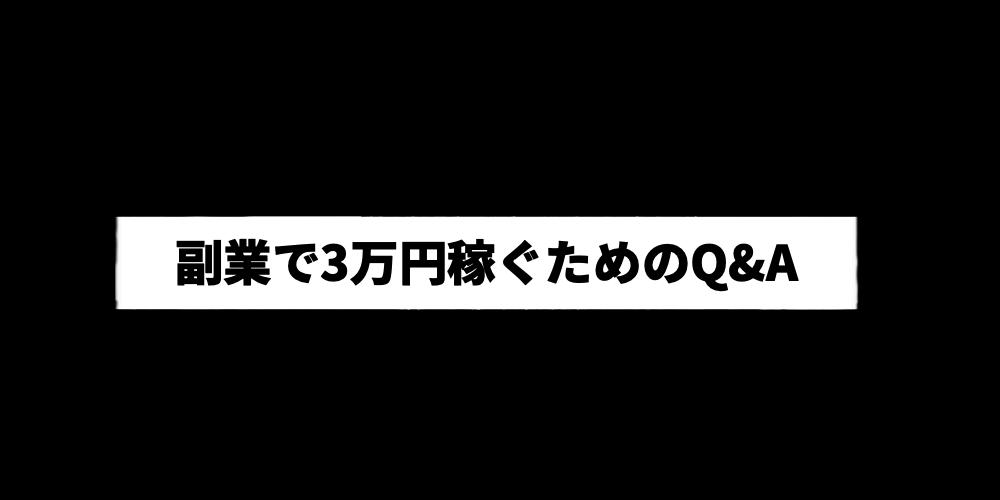 副業で3万円稼ぐためのQ&A