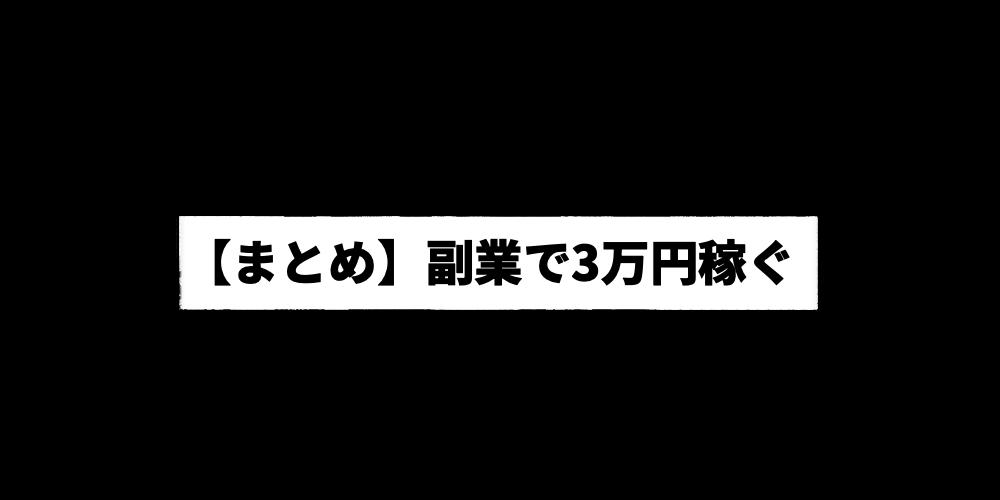 副業で3万円稼ぐ