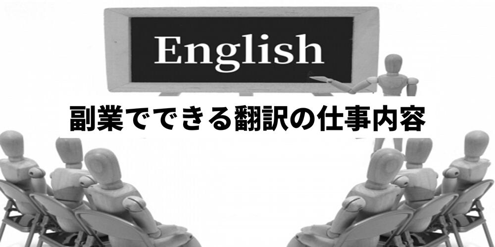 副業でできる翻訳の仕事内容