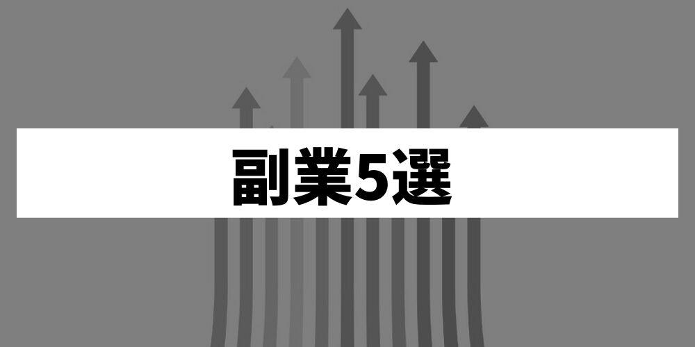 【必見】せどりより稼げるおすすめの安全な副業5選