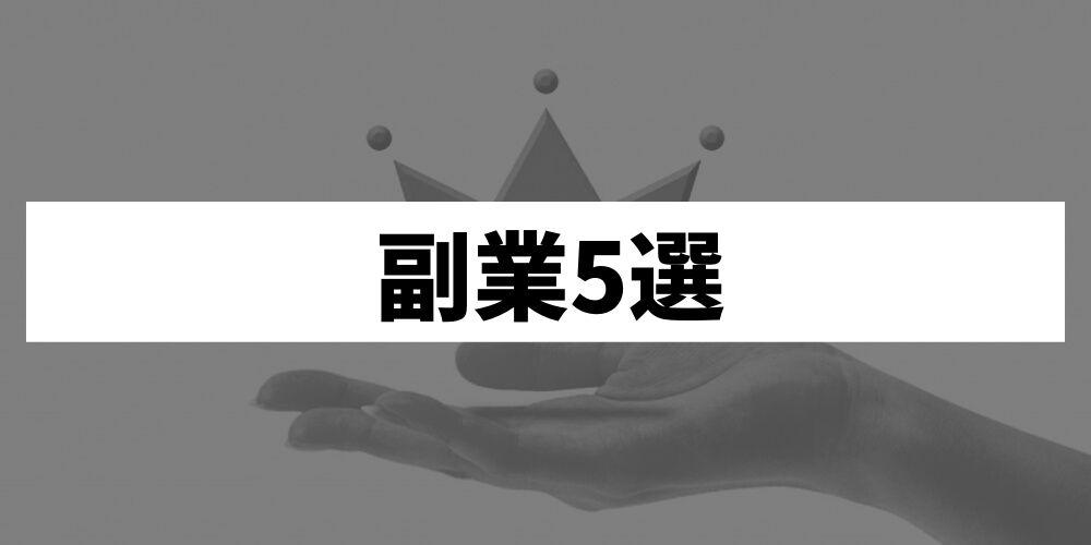 仕事をばっくれたい人におすすめの副業・楽な仕事【5選】