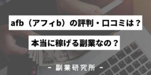 afb(アフィb)の評判・口コミを紹介!特徴や使い方も解説!