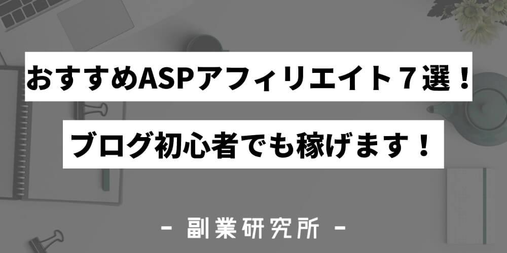 今すぐ登録すべきおすすめASP7選!初心者が登録すべきサイトとは!