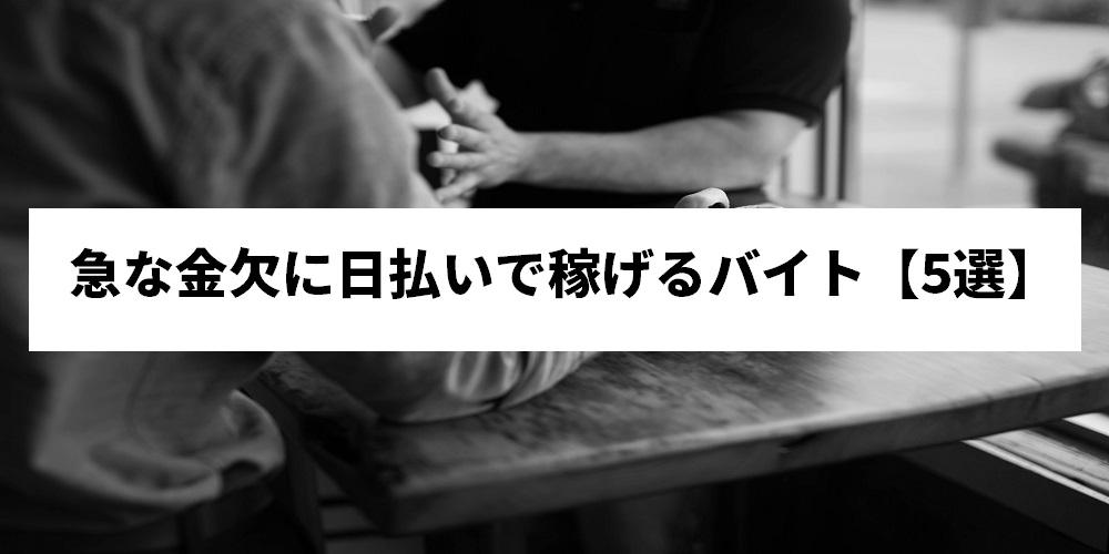 急な金欠に日払いで稼げるバイト【5選】