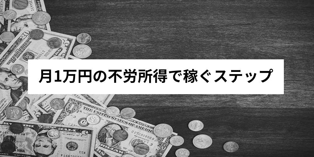 月1万円の不労所得で稼ぐステップ
