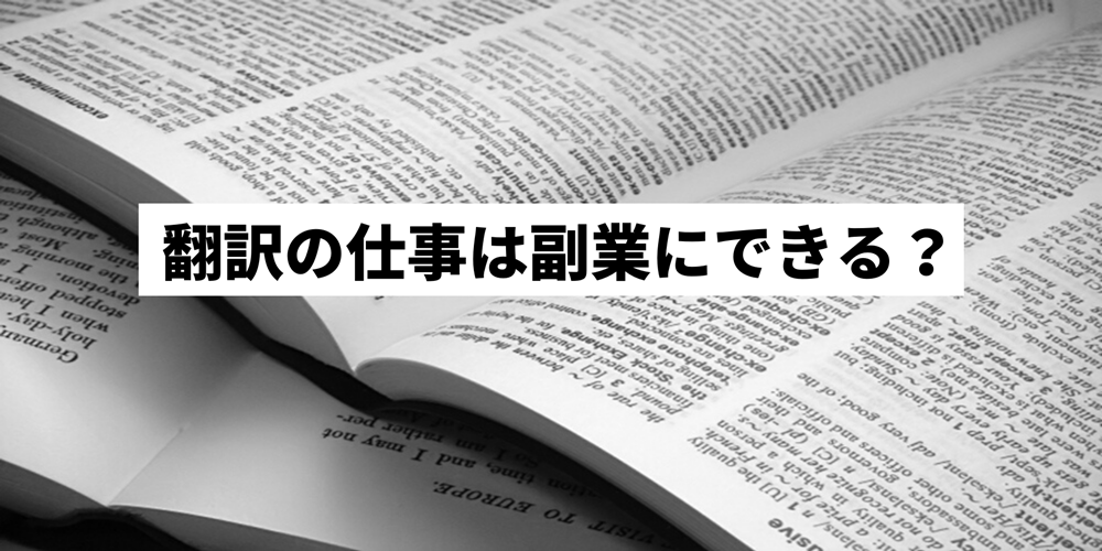 翻訳の仕事は副業にできる?
