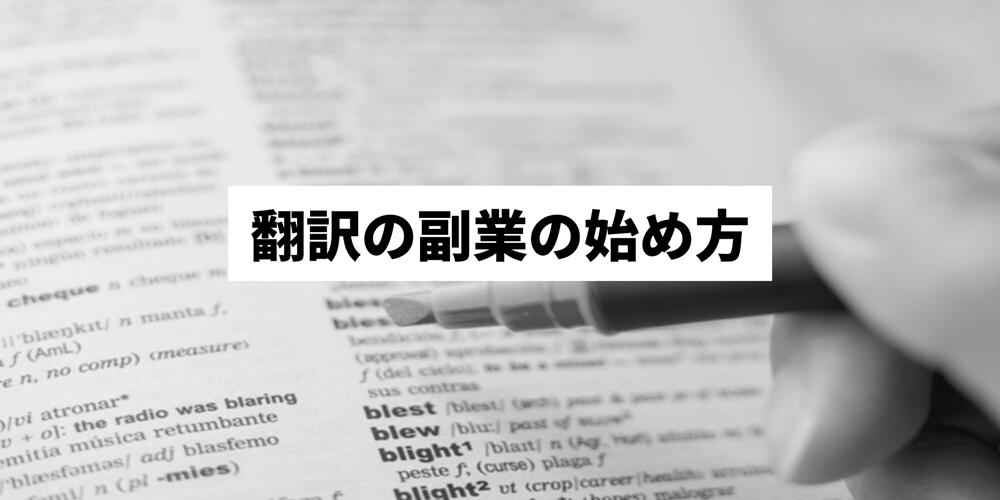 翻訳の副業の始め方