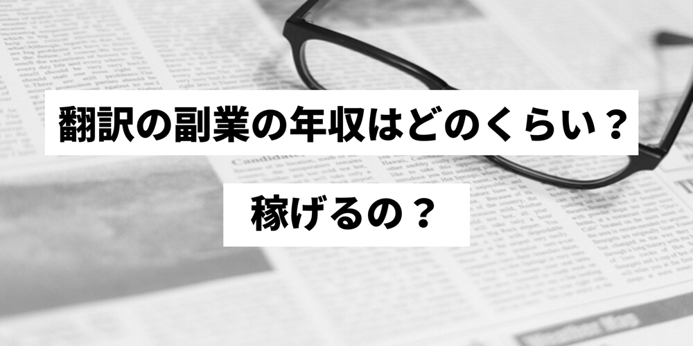 翻訳の副業の年収はどのくらい?