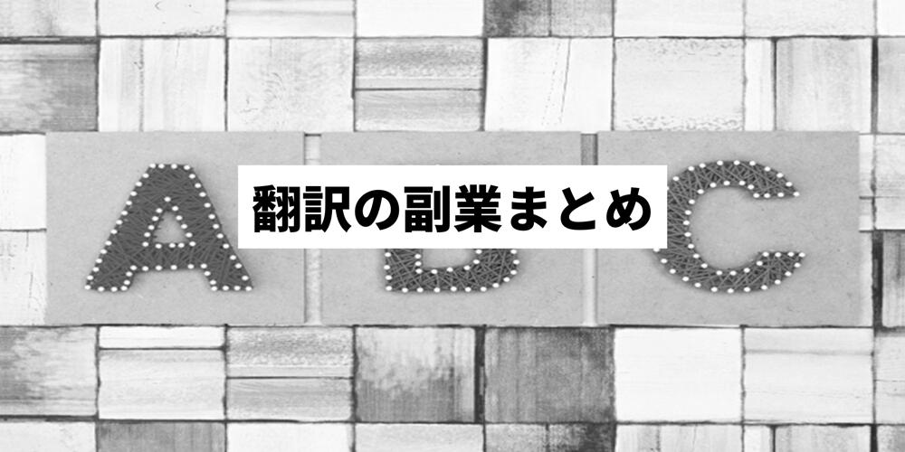 翻訳の副業