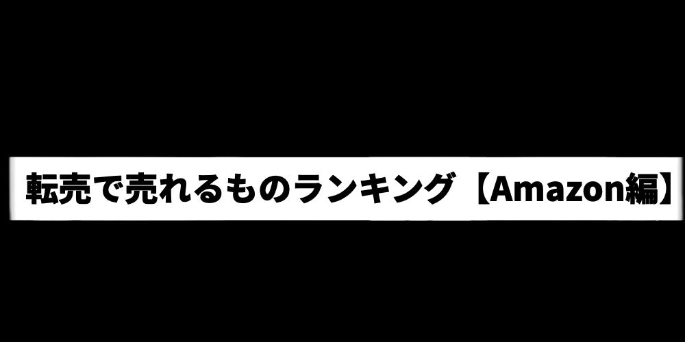 転売で売れるものランキングamazon編