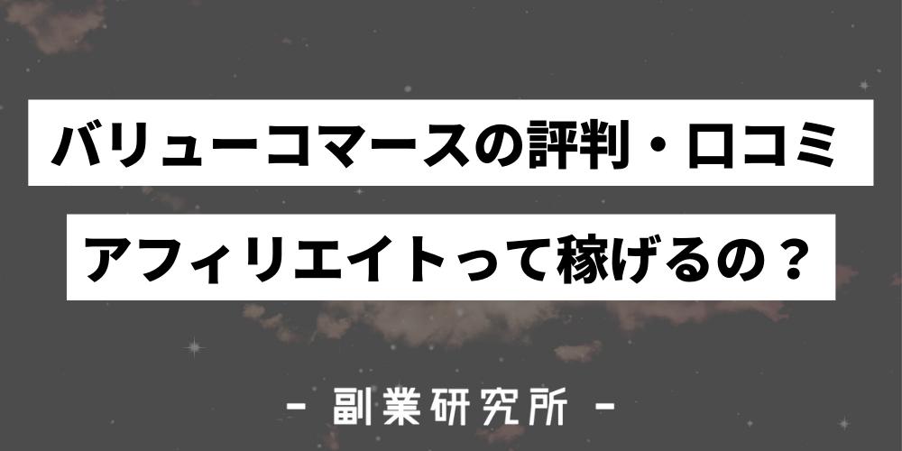 バリューコマースの評判・口コミ