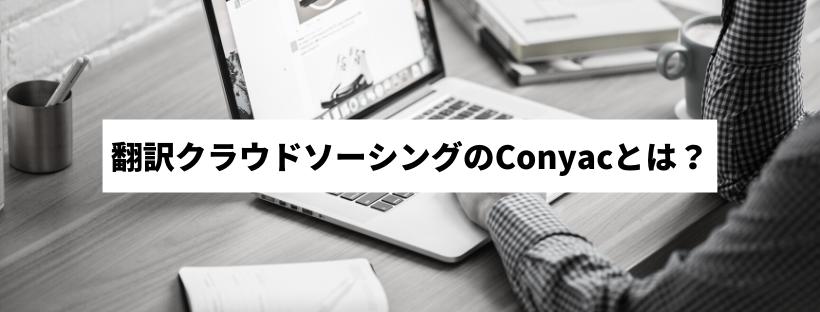 翻訳クラウドソーシングのConyacとは?