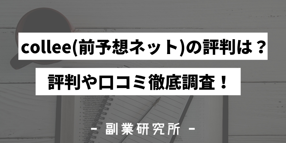 collee 評判
