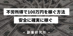 不労所得で100万円を稼ぐ方法 安全に確実に稼ぐ