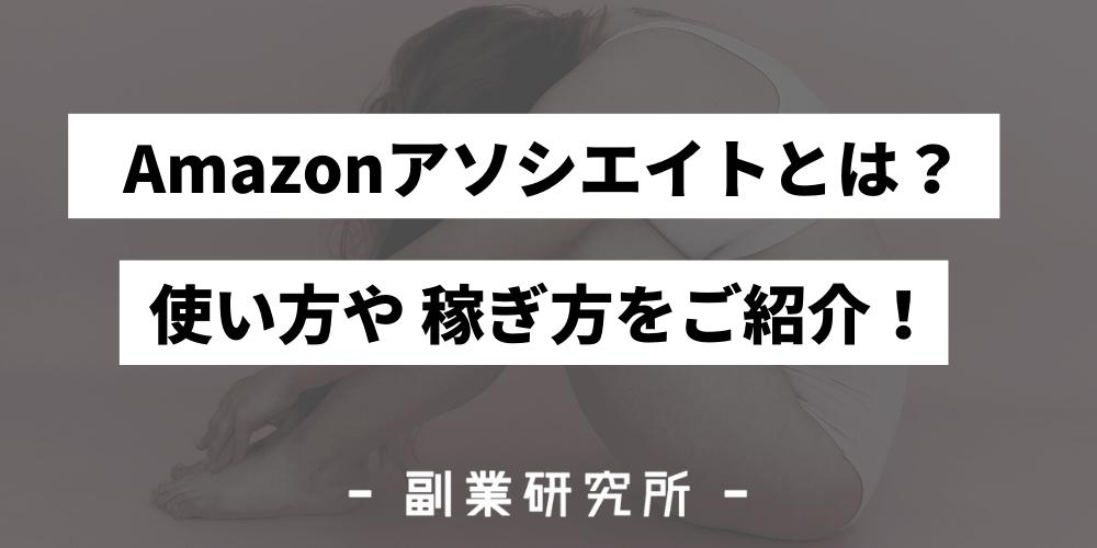 Amazonアソシエイトとは?アマゾンでアフィリエイトができる!