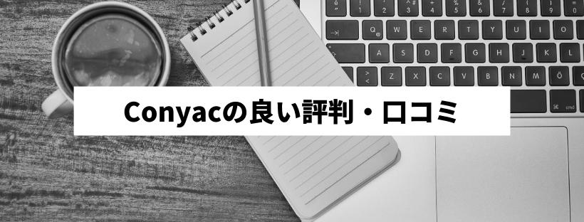 Conyacの良い評判・口コミ