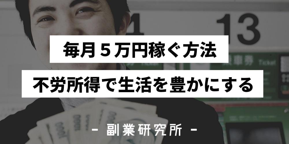 毎月5万円かせぐほうほう 不労所得で生活を豊かにする