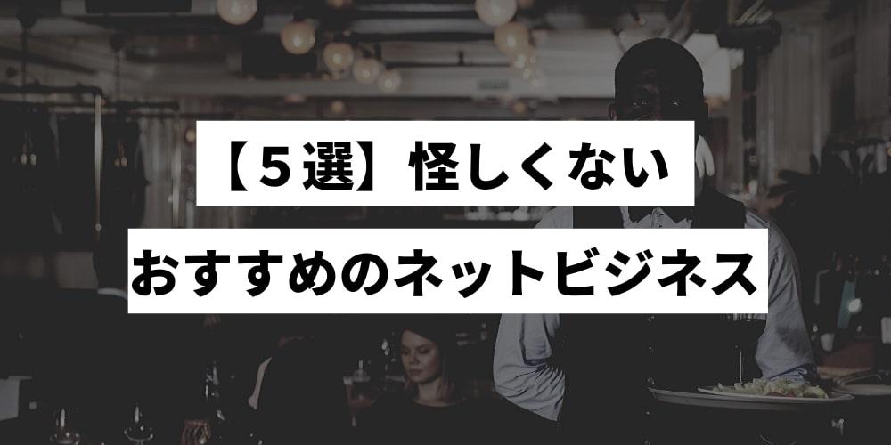 【5選】怪しくないおすすめのネットビジネス