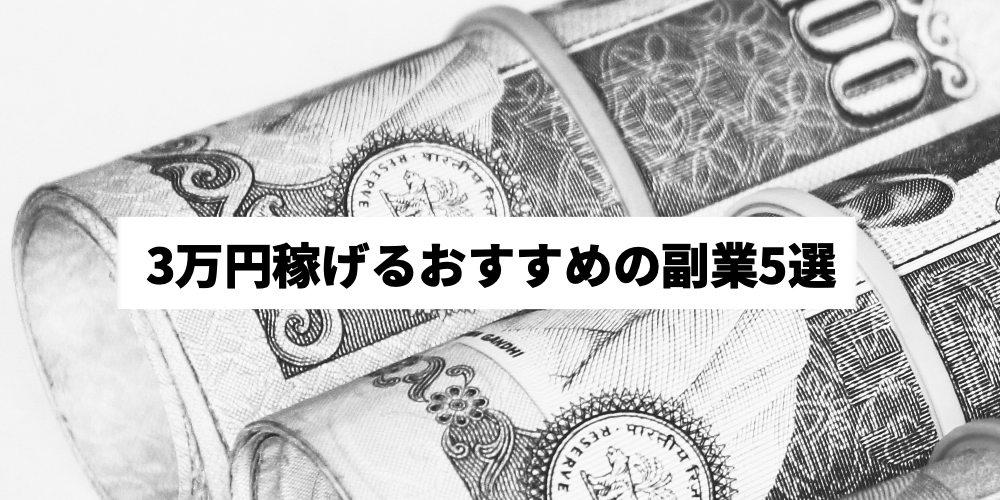3万円稼げるおすすめの副業5選