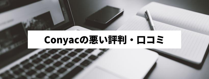 Conyacの悪い評判・口コミ