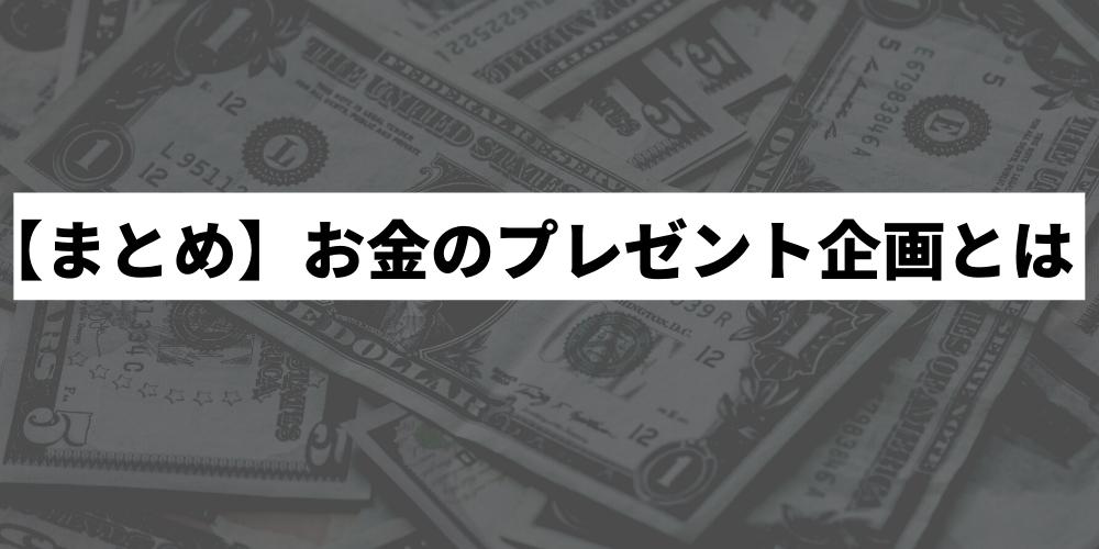 【まとめ】twitterの現金のプレゼント企画とは