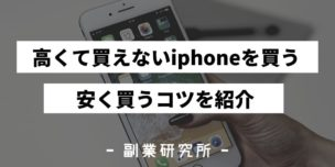高くて買えないiphoneを買う 安く買うコツを紹介