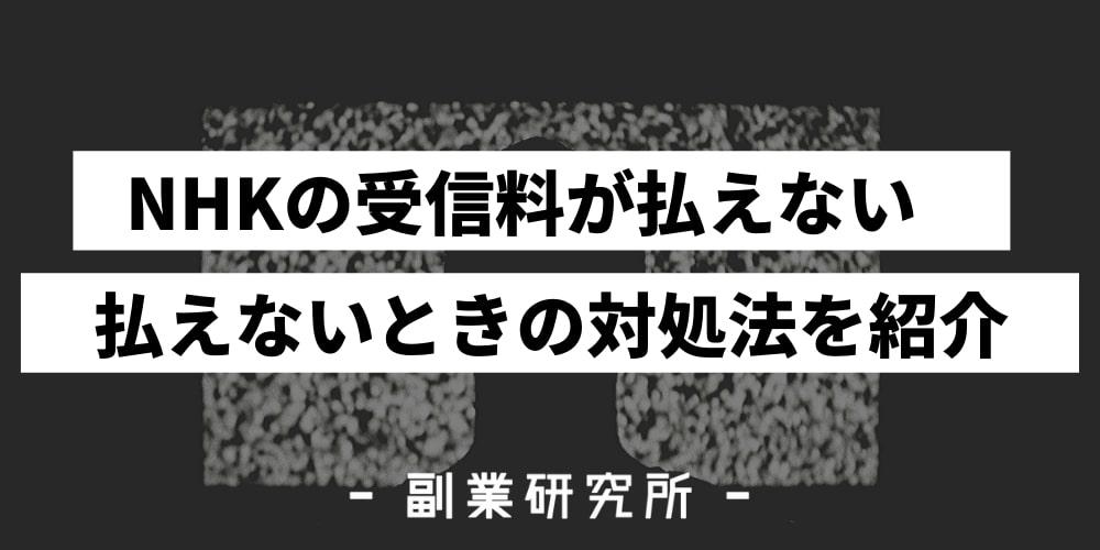 NHKの受信料が払えない 払えないときの対処法を紹介