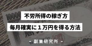 不労所得の稼ぎ方 毎月確実に1万円を得る方法