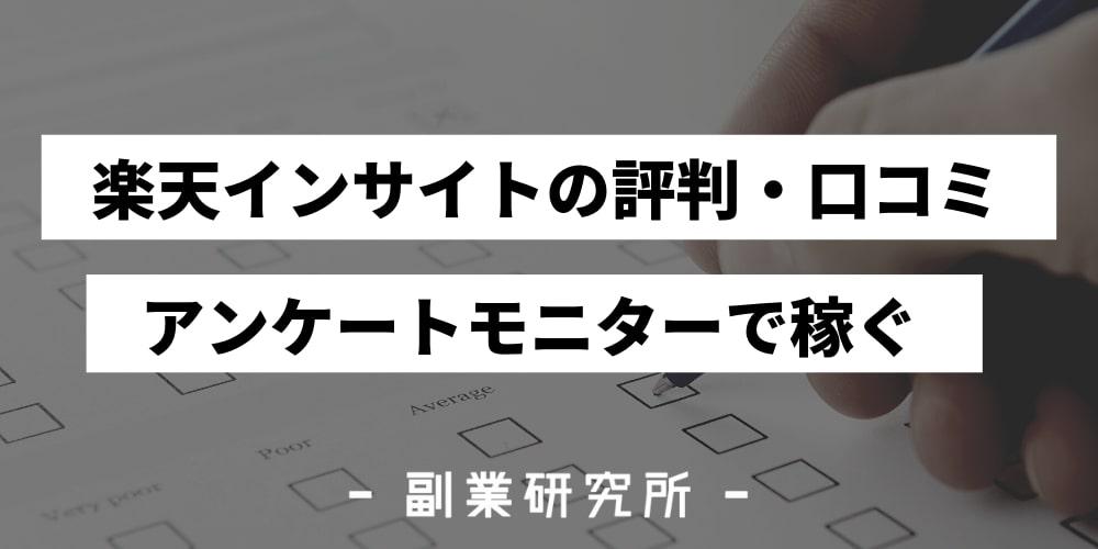 楽天インサイトの評判・口コミ アンケートモニターで稼ぐ