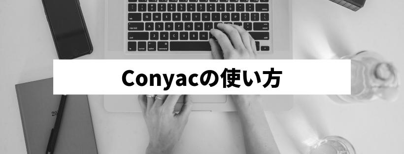 Conyacの使い方