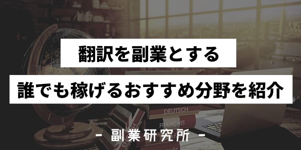 翻訳を副業とする 誰でも稼げるおすすめ分野を紹介