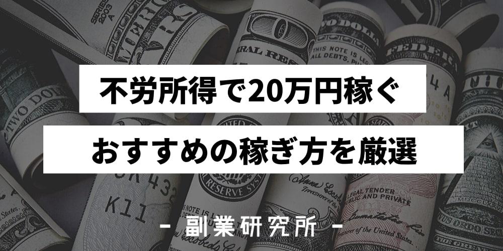 不労所得で20万円稼ぐ おすすめの稼ぎ方を厳選