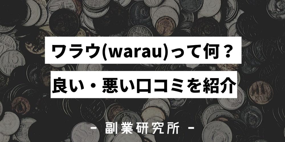 ワラウ(warau)って何? 良い・悪い口コミを紹介