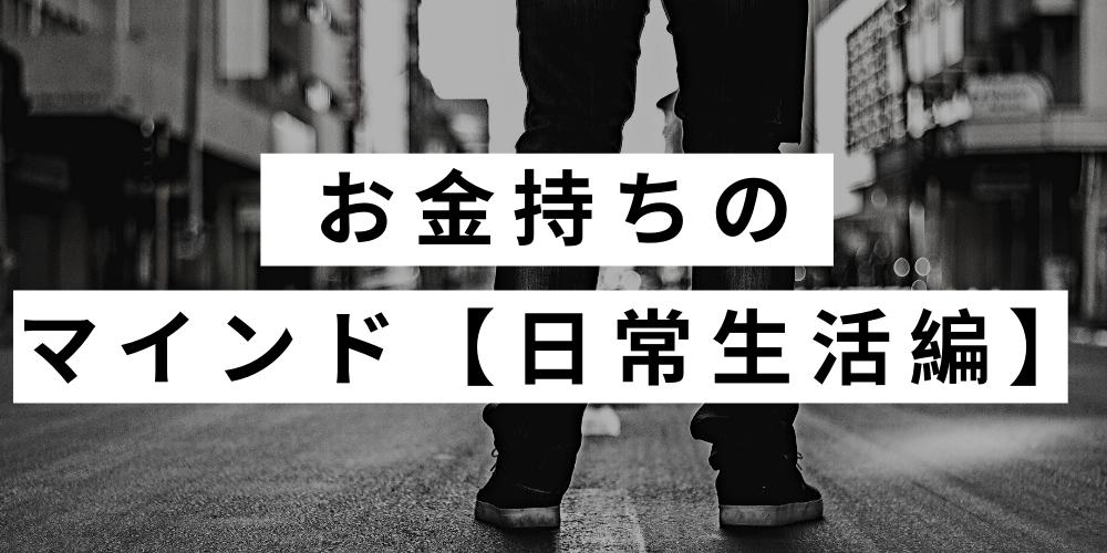 お金持ちのマインド【日常生活編】