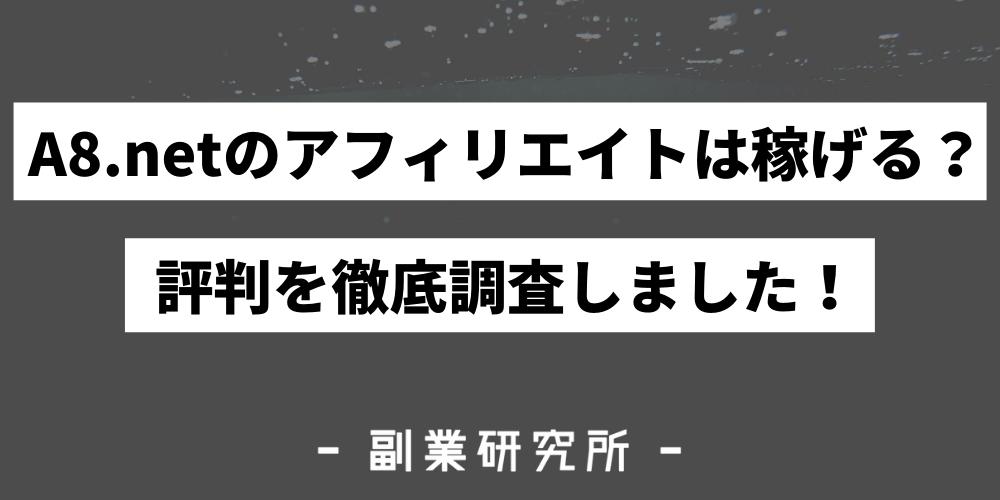 【保存版】アフィリエイトA8.net(エーハチネット)の評判・口コミ紹介!