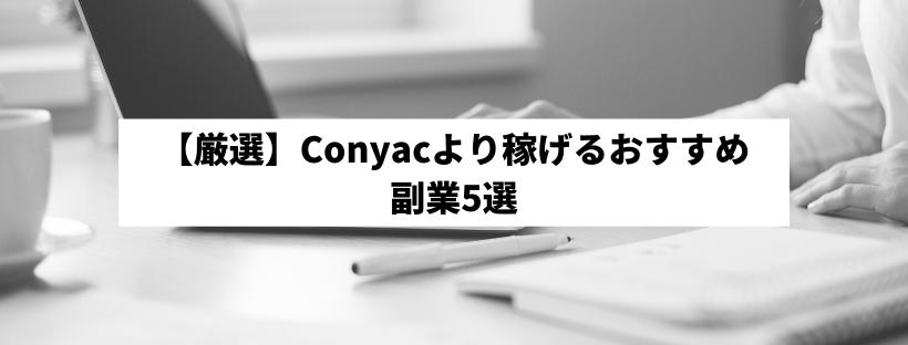 【厳選】Conyacより稼げるおすすめ副業5選