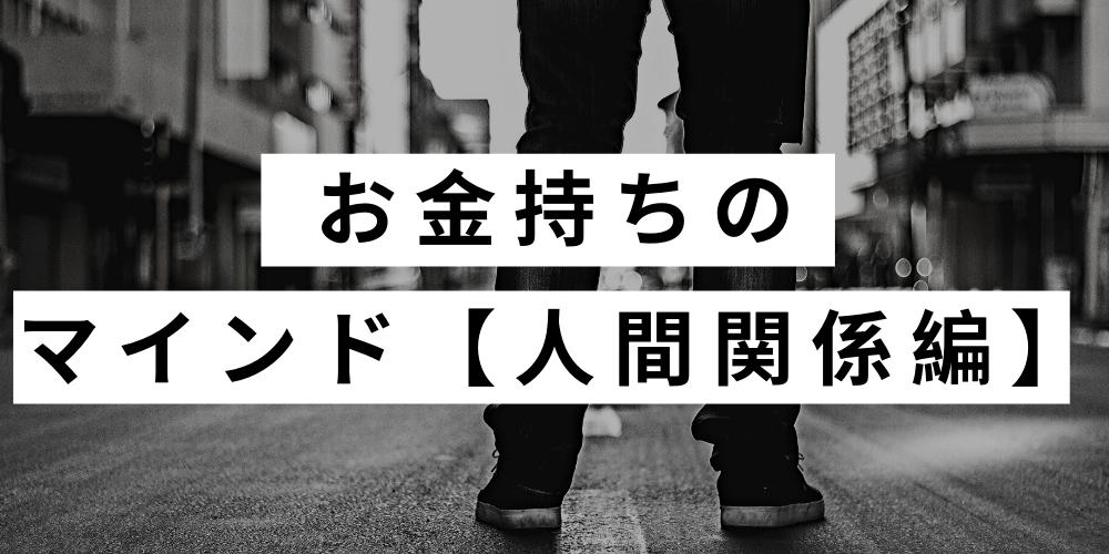 お金持ちのマインド【人間関係編】
