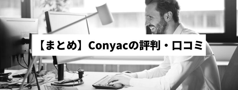 【まとめ】Conyacの評判・口コミ